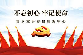 畲乡党群综合服务中心(新时代畲乡景宁讲习中心)系统上线!