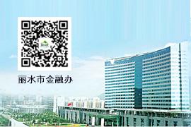 丽水市人民政府金融工作办公室微信平台运营