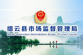 缙云县市场监督管理局内网网站改版上线!