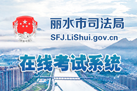 丽水市司法局-在线考试系统网站隆重上线!