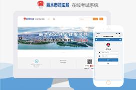 丽水市司法局-在线考试系统网站上线!