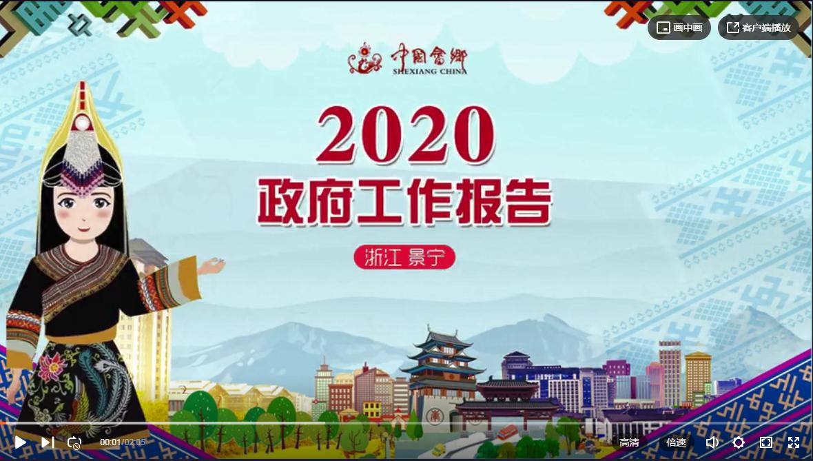 高米带你一键解读景宁2020年政府工作报告